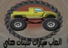 لعبة سيارات اطفال خفيفة