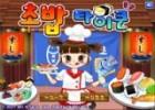 لعبة الطباخة الماهرة